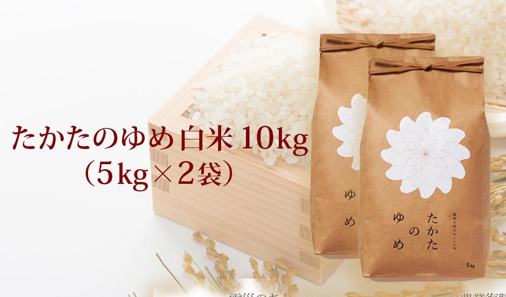 新米 たかたのゆめ 10kg