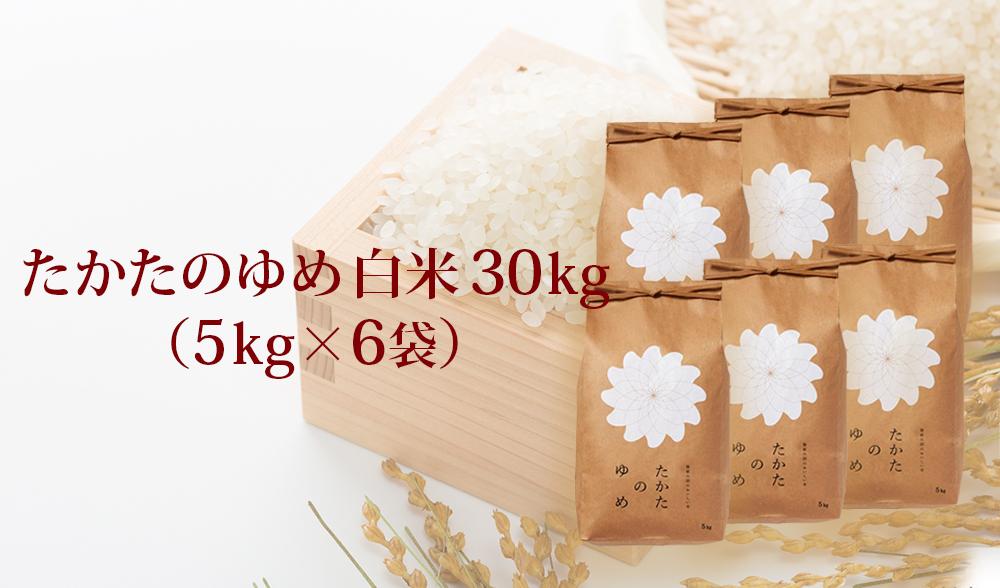 新米 たかたのゆめ 30kg