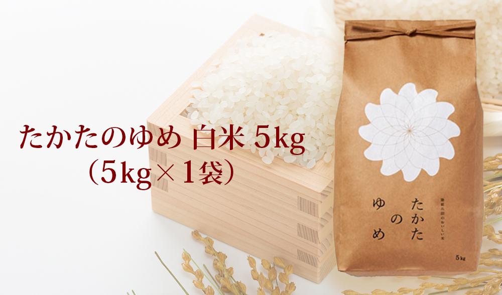 新米 たかたのゆめ 5kg